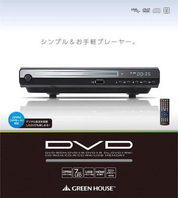 GREEN HOUSE GH-DVP1C DVD-Player