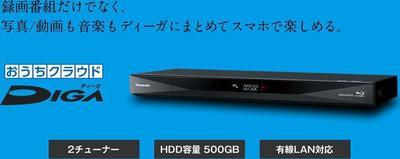 Panasonic DMR-BRW550 Blu-Ray Player
